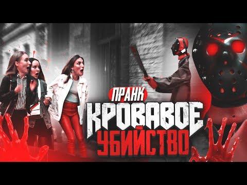 Кровавое убийство пранк / Пятница 13 в России / Реакция на Джейсона от Vjobivay