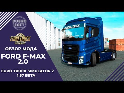 ✅ОБЗОР МОДА FORD F-MAX 2.0 ETS2 1.37