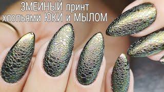 Змеиный дизайн ногтей Пенный маникюр Втирка Хлопья Юки Маникюр 2020 Bubble Nails