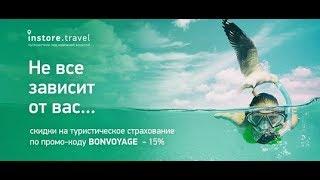 Instore.travel страховка для туриста сервис сранения 2018