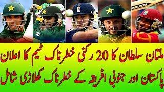 Multan Sultans Full squad of PSL 2018 | Multan Sultan team Players name list PSL 2018 drafting