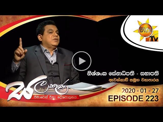Hiru TV Salakuna | Nissanka Senadhipathi | EP 223 | 2020-01-27