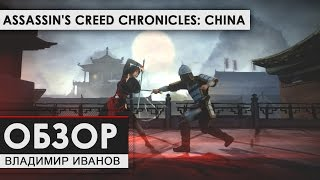 Assassin's Creed Chronicles: China - Обзор