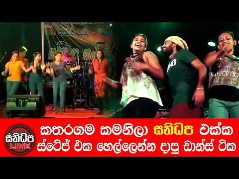 Me Kamani - Gayan Sankamadu with Sanidapa Live Katharagama