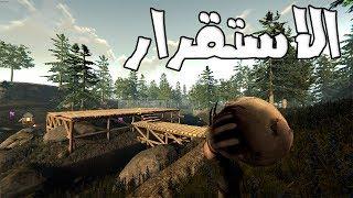 النجاه في الغابه الجزء الثاني | تحديث جديد مليان حماس!! The Forest #1