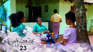 Palingu Piyapath | Episode 23 - (2020-01-18) | ITN Thumbnail