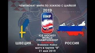 ШВЕЦИЯ vs РОССИЯ - ЧЕМПИОНАТ МИРА ПО ХОККЕЮ 2019 - ГРУППА В - NHL 19