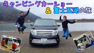 くるま旅 富士五湖&キャンピングカーショーへ車中泊♪ thumbnail