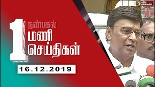 Puthiyathalaimurai 1 PM News | Tamil News | Breaking News | 16/12/2019