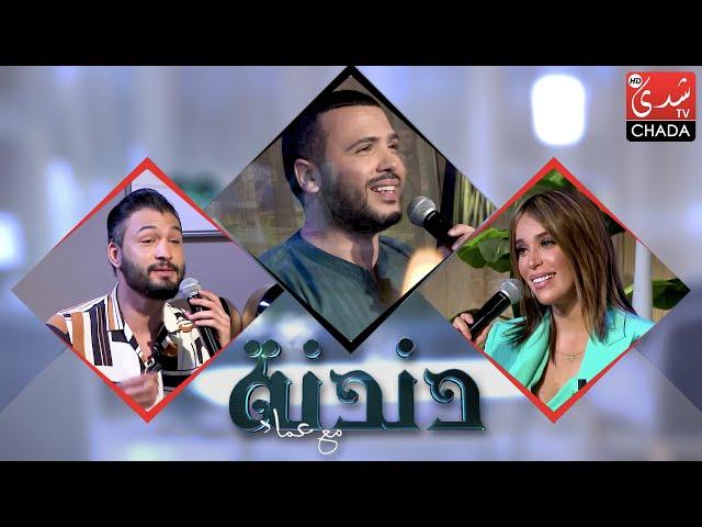 دندنة مع عماد : مروان حجي كريمة غيث و مروان أصيل - الحلقة الكاملة