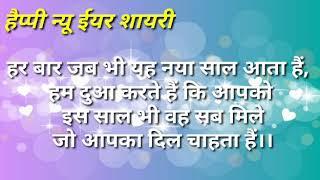 Happy New Year Shayri नये साल की शायरी। New Year Shayri in Hindi SMS Shayri Wishes whatsapp status
