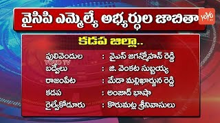 YCP MLA Candidates District Wise List | YS Jagan | AP Elections 2019 | YOYO TV Channel