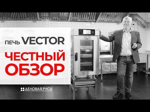 Печь ВЕКТОР(Vector) от Alto-Shaam.ЧЕСТНЫЙ ОБЗОР от Михаила Корина - президента компании Деловая Русь