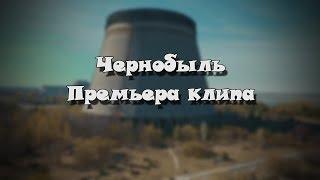 Чернобыль (премьера клипа)