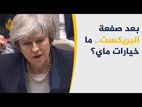 بعض رفض مجلس العموم للبريكست.. ما خيارات بريطانيا القادمة؟  - نشر قبل 20 دقيقة