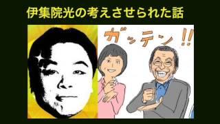 伊集院光の考えさせられた話〜再生リストhttps://www.youtube.com/watch...