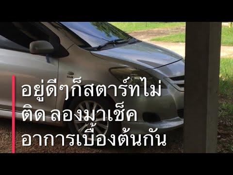 รถเก๋ง วีออส สตาร์ทไม่ติด มาเช็คอาการเบื้องต้นดูครับจะติดมั้ย