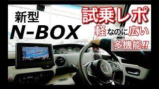 新型N-BOX ホンダセンシングがやばすぎる!!! 軽自動車もついにここまで来たか・・・