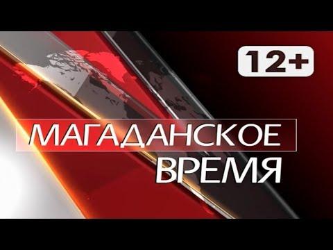 Магаданское время от 18 февраля 2019 года