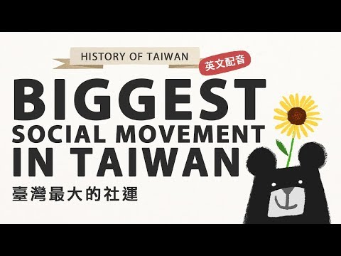 『日治時期的社會運動 ft. 博恩配音 the Biggest Social Movement in Taiwan 』History of Taiwan-《動畫臺灣史》 EP3