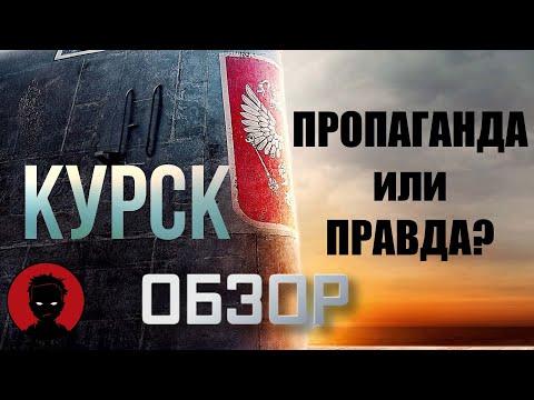 КУРСК - обзор фильма [ВКРАТЦЕ]