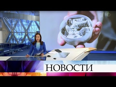 Выпуск новостей в 15:00 от 23.01.2020