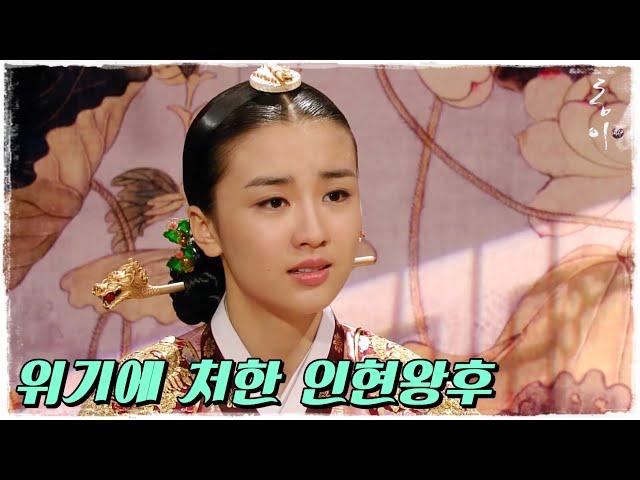 [동이] 장희빈의 계략! 위기에 처한 인현왕후 #옛드 (MBC100524방송)