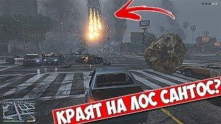 КРАЯТ НА СВЕТА! #13 - GTA 5