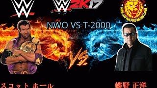 【WWE VS NJPW2017】 11試合目 蝶野 正洋 vs スコットホール シングルマッチ