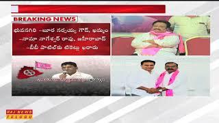 గెలుపే లక్ష్యంగా ముందుకు సాగుతున్న గులాబీ బాస్    KCR To Announce TRS MP Candidates List