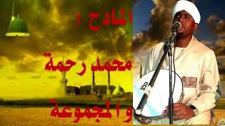 المادح محمد رحمه . مدحة خديجة الكبرى