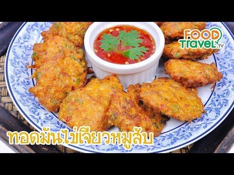 ทอดมันไข่เจียวหมูสับ   FoodTravel ทำอาหาร - วันที่ 08 Nov 2018