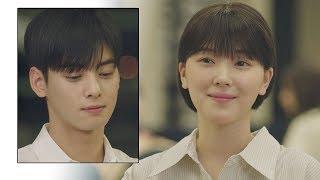[변화] 차은우(Cha eun woo) 찾아간 조우리(Jo woo ri)