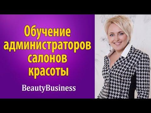Администратор салона красоты: ролевые игры для обучения администраторов салона красоты