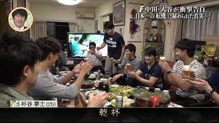 【2016日本シリーズ】 中田翔の実家での食事会に密着!「広島とソフトバ...