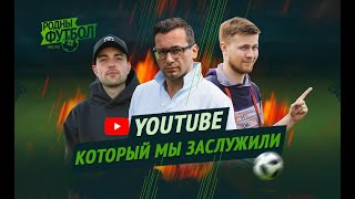 Лучшие Youtube Каналы о футболе Беларуси