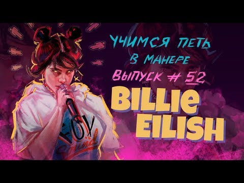 Учимся петь в манере №52. Billie Eilish - Bad Guy/I Love You