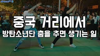 중국에서 방탄소년단 춤을 추면 생기는 일 (춤추는곰돌 AF STARZ)