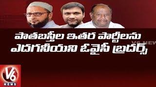 Mohammad Pahilwan Vs Owaisi Brothers | Special Story On Old City Politics | V6 News