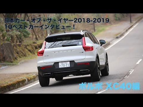 【ムービー】日本カー・オブ・ザ・イヤー2018-2019 10ベストカーインタビュー! ボルボXC40編