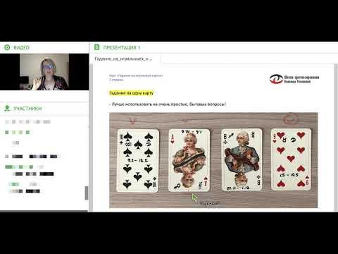 Как делать точные предсказания на игральных картах