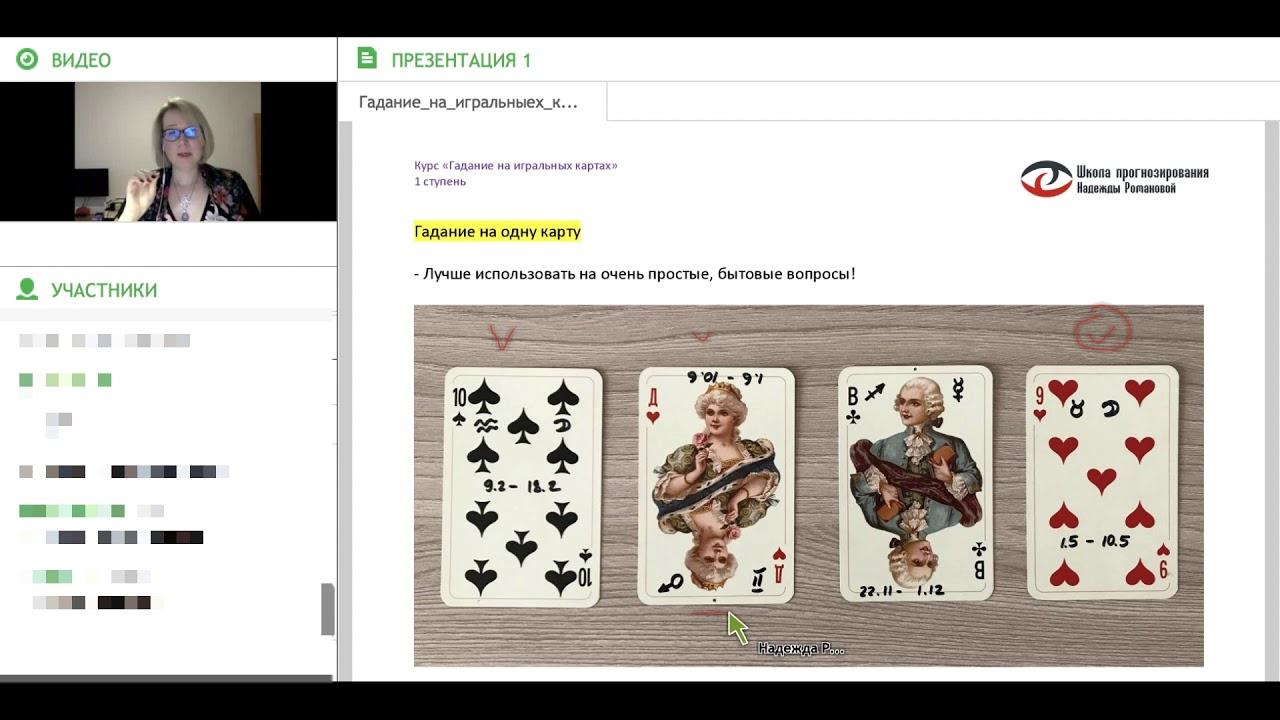 Предсказания гадания на игральных картах гадание на картах таро онлайн бесплатно на поездку