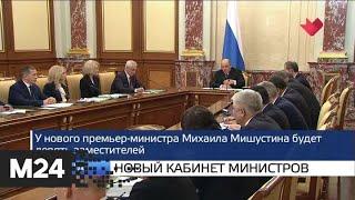 """""""Москва и мир"""": новый кабинет министров РФ и коронавирус - Москва 24"""