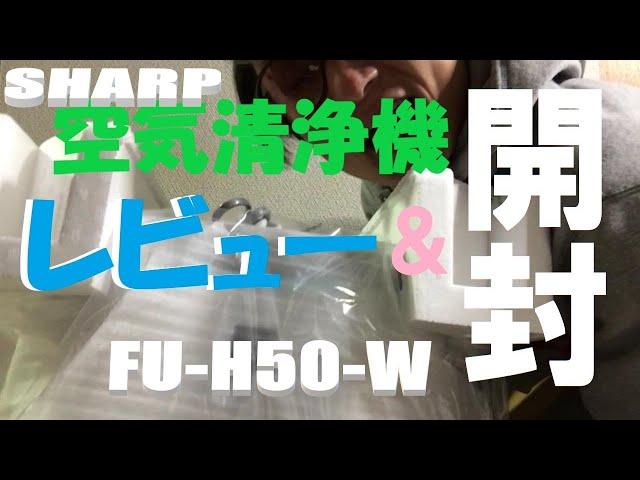空気清浄機 SHARP FU-H50-W 開封&レビュー
