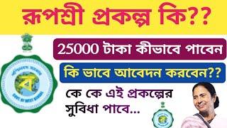 Bengali  রূপশ্রী প্রকল্পের টাকা কিভাবে পাবেন   Rupeshree Prakalpa Form Filap live Kanyashree 2020 mk
