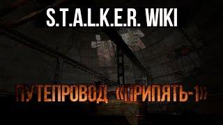 """S.T.A.L.K.E.R. WIKI: ПУТЕПРОВОД """"ПРИПЯТЬ-1"""""""