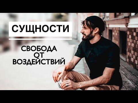 Астральных Сущности и Паразиты Сознания. Как Избавиться. Невидимый Мир. Сергей Финько