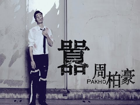 周柏豪 Pakho Chau - 囂 Arrogant (Official Music Video)