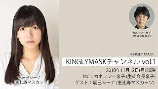 番組の続きは「KINGLYMASKチャンネル」内のアーカイブでご覧ください。 ...