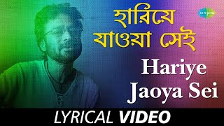 Hariye Jaoya Sei with lyrics | Nachiketa Chakraborty | Best Of Nachiketa | HD Song